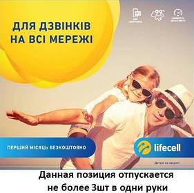 Стартовый пакет lifecell Звонки Всем Дзвінки Всім