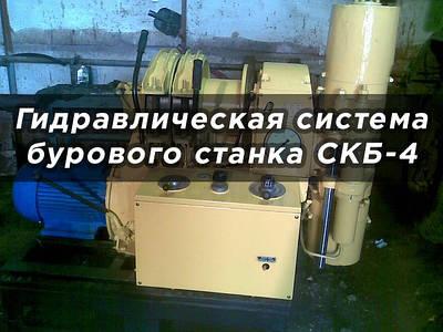 Гидравлическая система бурового станка СКБ-4