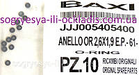Комплект прокладок 10 штукрез. 2,6*1,9 мм 3 ход. клапана (ф.у, EU) Baxi, Western, арт. 5405400, к.з. 0741/4