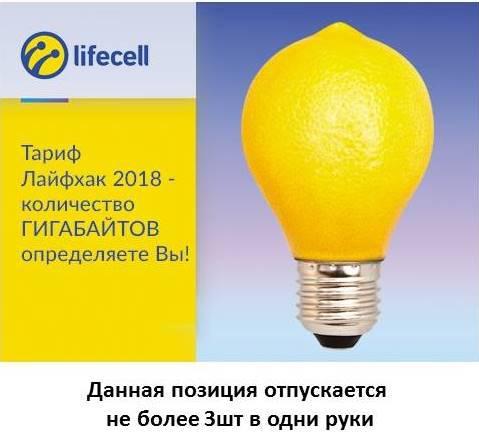 Стартовый пакет lifecell Лайфхак 150 грн на счету 1500 мин по Украине