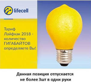 Стартовый пакет lifecell Лайфхак 150 грн на счету 1500 мин по Украине, фото 2