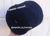 Шерсть 20%, Акрил 80% Темно-синий