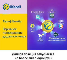 Стартовый пакет lifecell Бомба 150 грн на счету 1000 мин. по Украине
