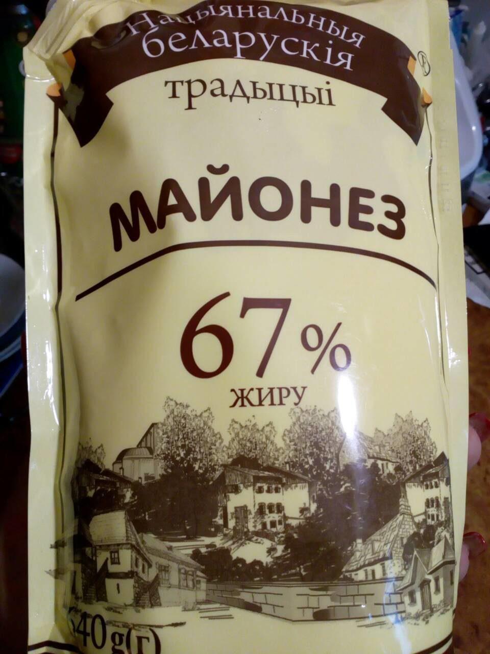 Майонез 67% Білоруський 300 грам