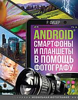 Android смартфоны и планшеты в помощь фотографу. Фишер Р.