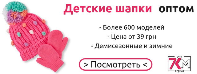 acb4e5e0dcb8 Заказ на сайте 7km.org.ua – это выгодно, качественно и быстро! Качественная детская  одежда ...