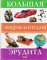 Большая энциклопедия эрудита, фото 1