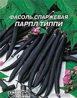 """Семена фасоли спаржевой Парпл Типпи, раннеспелая 20 г, """"Семена Украины"""", Украина"""