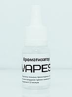 Ароматизатор для электронных сигарет, 10мл