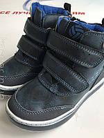 Демисезонные ботинки для мальчика р.27-32