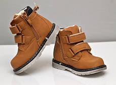 Детские демисезонные ботинки для мальчика коричневый 22р 14см, фото 2