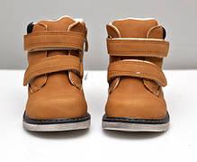 Детские демисезонные ботинки для мальчика коричневый 22р 14см, фото 3