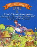 Найкращі народні казки: книга 1: Колобок. Колосок. Лисиця і журавель. Їжак та заєць. Цап та баран. Солом'яний бичок. Казка про Івасика-Телесика