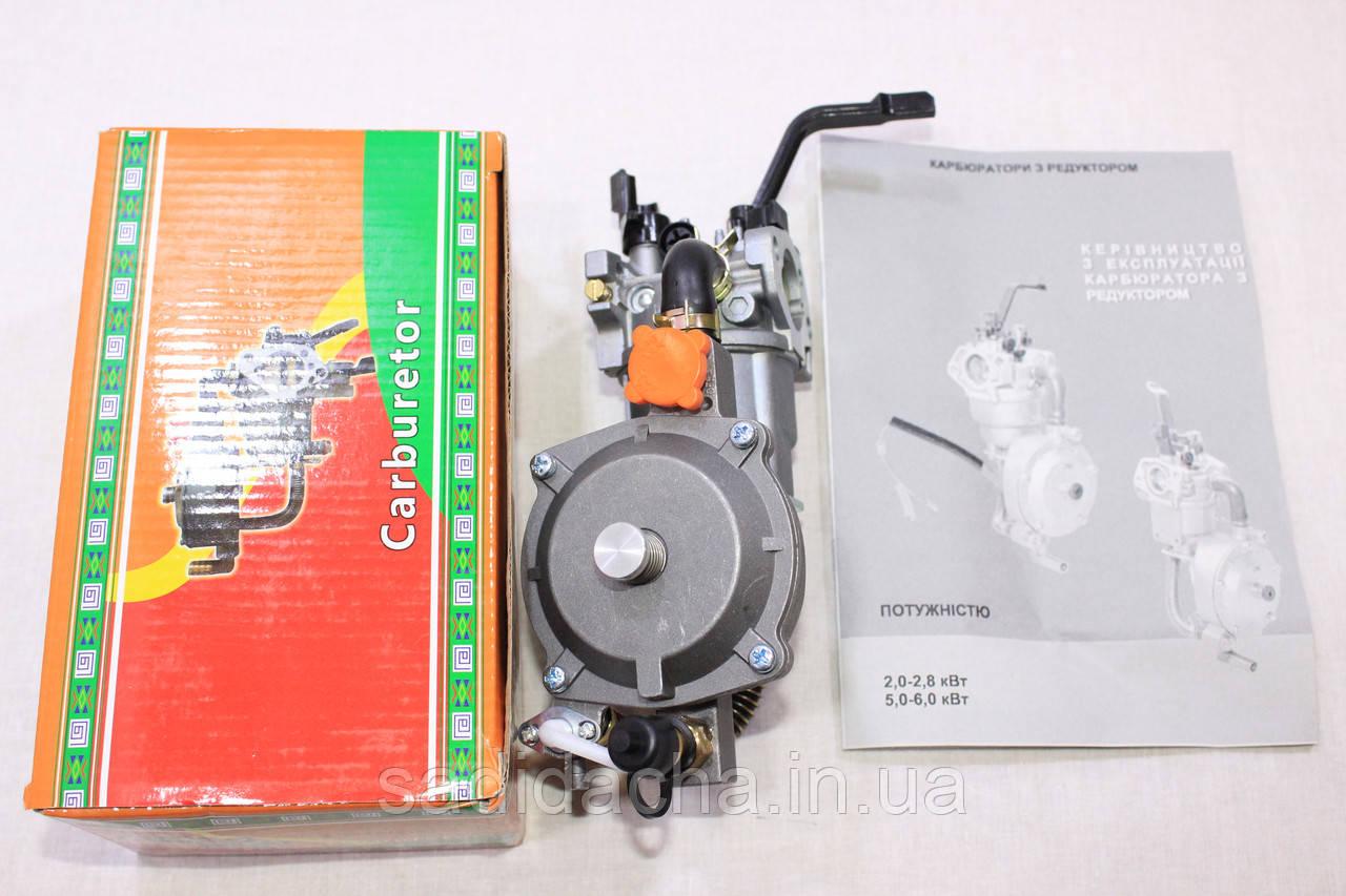 Карбюратор газ бензин с редуктором 2.0 - 2,5 - 3 кВт