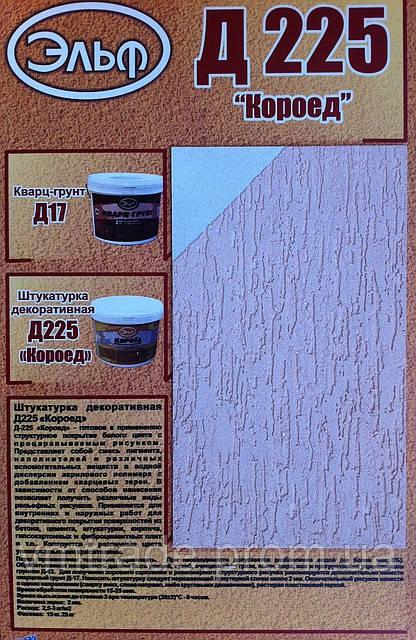 Декоративная штукатурка Эльф Д-225 Короед, 25кг