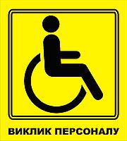 Наклейка - Вызов Персонала для Инвалида