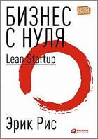 Бизнес с нуля: Метод Lean Startup для быстрого тестирования идей и выбора бизнес-модели