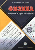 Сборник вопросов и задач по физике. Пособие для учащихся. 9-11 классов