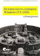 Безопасность серверов Windows NT/2000 в Интернете
