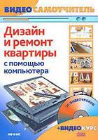 Видеосамоучитель Дизайн и ремонт квартиры с помощью компьютера (+CD)
