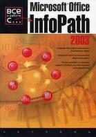 Все о работе с Microsoft InfoPath 2003