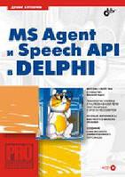 MS Agent и Speech API в Delphi +CD