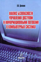 Анализ безопасности управления доступом и информационными потоками в компьютерных системах