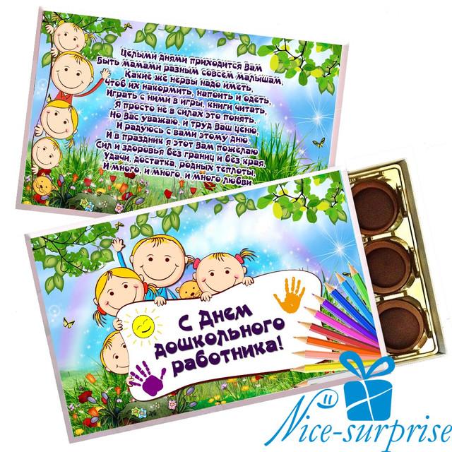 купить подарок на День дошкольного работника