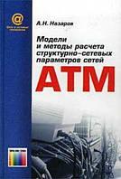 Модели и методы расчета структурно-сетевых параметров сетей ATM