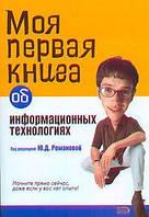 Моя первая книга об информационных технологиях
