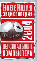 Новейшая энциклопедия ПК 2004