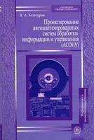 Проектирование автоматизированных систем обработки информации и управления (АСОУИ)