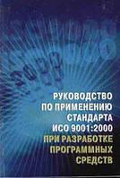 Рук-во по применению стандарта ИСО 9001:2000 при разработке программного обеспечения