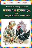 Чёрная курица, или Подземные жители (ил. М. Митрофанова) Погорельский А.
