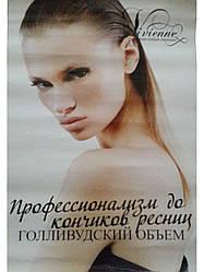 Плакат ресницы №4