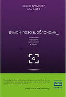 Думай поза шаблонами: інноваційна парадигма креативності в бізнесі (UKR000000000009743)