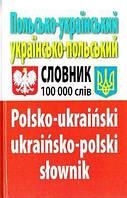 Польсько-український, українсько-польський словник. 100 тис. слів