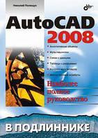 AutoCAD 2008. В подлиннике