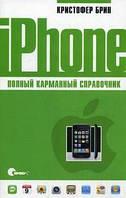 IPhone. Полный карманный справочник