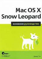 Mac OS X Snow Leopard. Основное руководство.