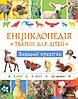 Знайомі крихітки. Енциклопедія тварин для дітей