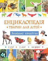 Знайомі крихітки. Енциклопедія тварин для дітей, фото 1
