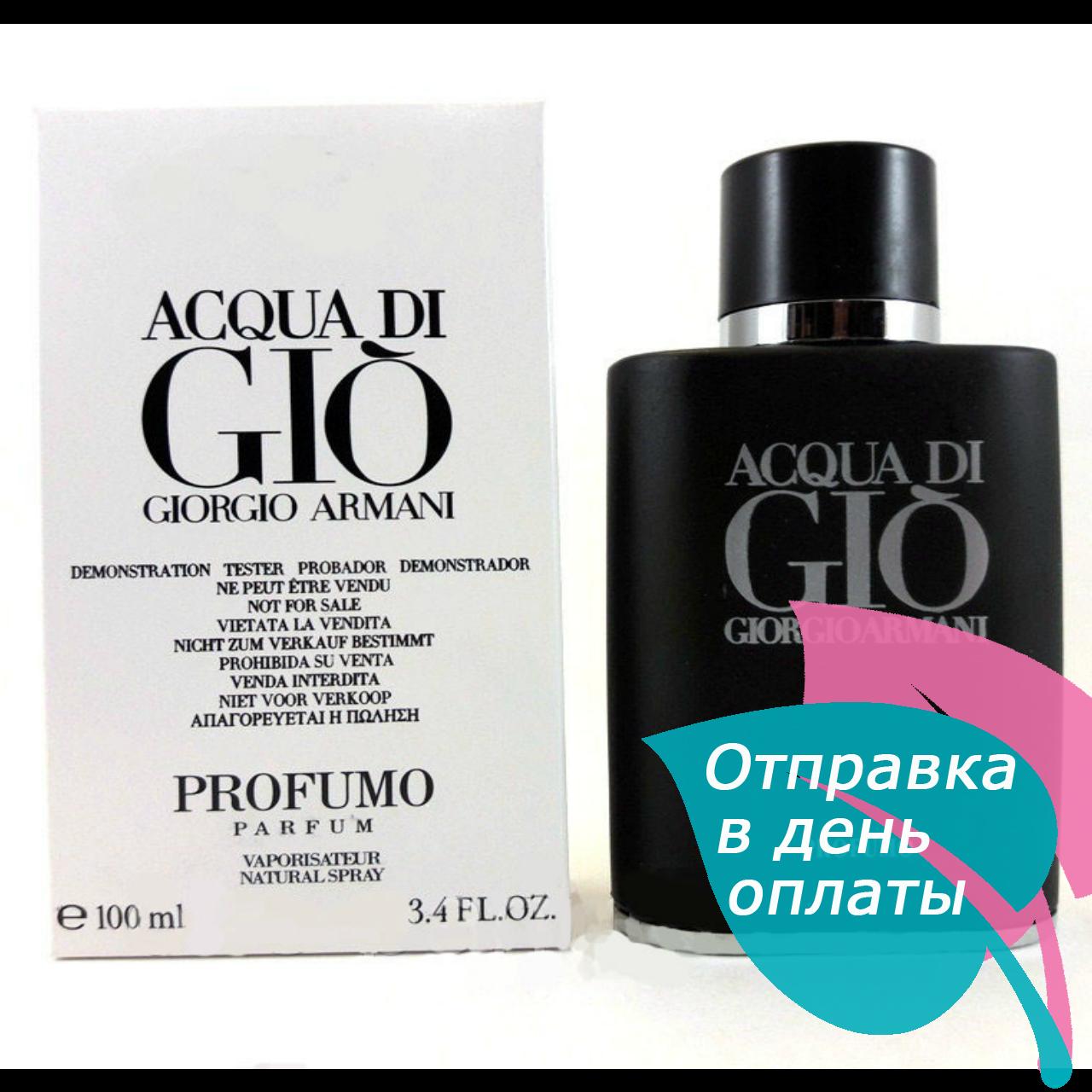 Giorgio Armani Acqua Di Gio Profumo Edp Tester мужской100 мл цена