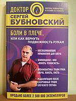 """Книга """"Боли в плече, или Как вернуть подвижность рукам"""" Сергей Бубновский"""