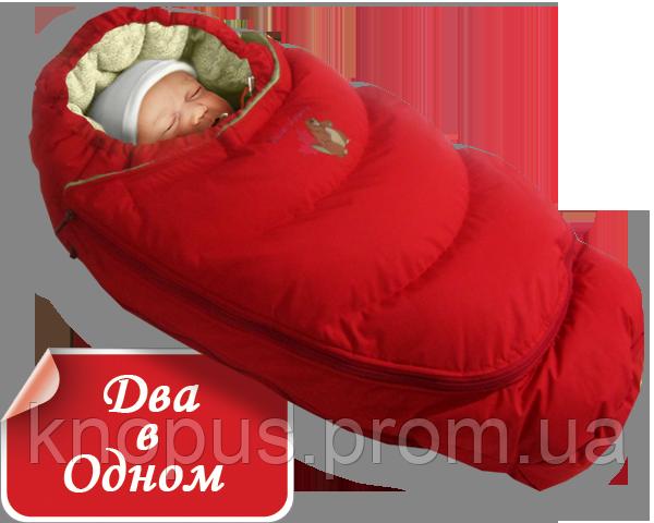 """Зимний пуховый конверт-трансформер """"Аляска – два в одном"""" с флисовой подкладкой красный, Ontario Baby"""