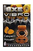 Презерватив с виброкольцом Luxe Vibro Секрет Кощея