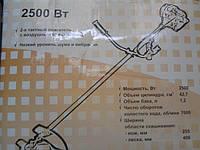 Бензокоса Росмаш 2500