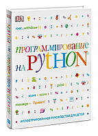 Программирование на Python. Иллюстрированное руководство для детей (978-5-00117-399-1)