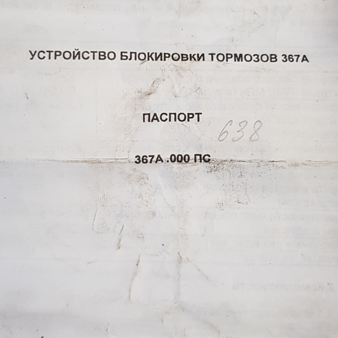 Устройство блокировки тормозов 367А