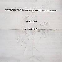 Устройство блокировки тормозов 367А, фото 1